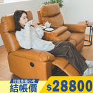 電動沙發 沙發 三人沙發【Y0041】Vega 海特舒適3人電動椅沙發(兩色) 收納專科