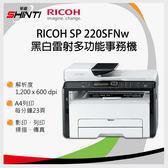 理光 RICOH SP 220SFNw 黑白雷射多功能事務機