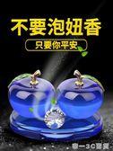 汽車香水座擺件飾品空瓶創意水晶車載香水座式香水瓶車內車里蘋果【帝一3C旗艦】