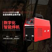 大焊電焊機220v家用小250兩用380v全自動小型全銅雙電壓直流焊機 NMS小明同學