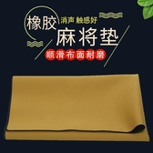 御聖麻將桌布家用正方形80cm90cm麻將布桌布橡膠麻將臺布加厚墊子 交換禮物