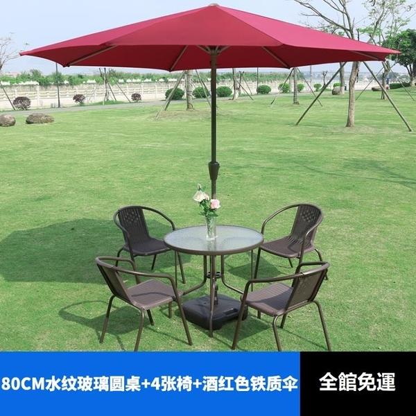 戶外桌椅 戶外桌椅休閒室外露天陽台組合庭院露台帶傘遮陽傘防水外擺小藤椅【幸福小屋】