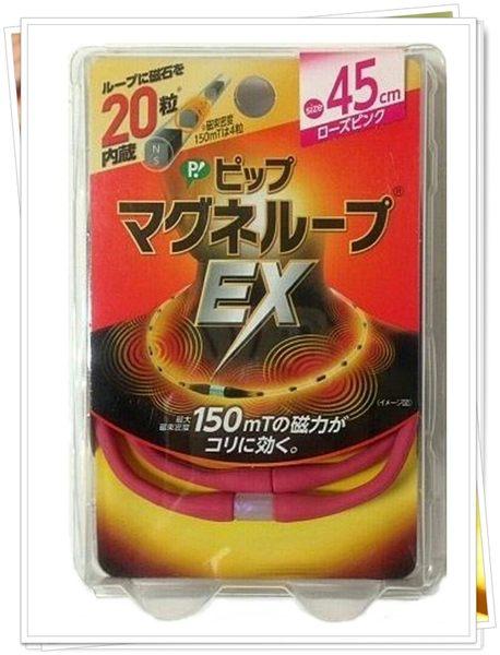 日本易利氣 EX 磁力項圈 粉45cm 加強版 另有其他顏色尺寸 現貨+預購 限郵寄