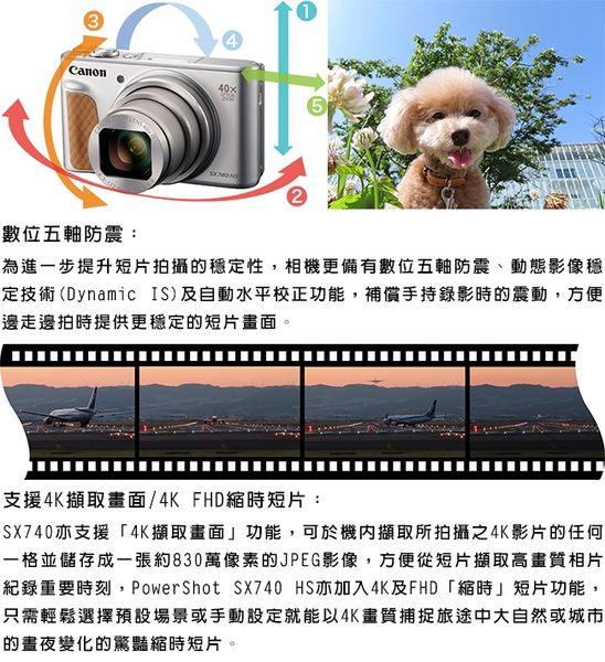 Canon SX740 HS 40倍光學變焦4K數位相機*(中文平輸)-送強力大吹球清潔組+硬式保護貼