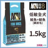 英國AATU奧圖 超級8『嚴選鮭魚+鯡魚-低敏無穀挑嘴全齡犬飼料』1.5kg【搭嘴購】