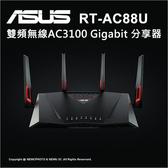 免運 ASUS 華碩 RT-AC88U 雙頻無線AC3100 Gigabit IP分享器 基地台