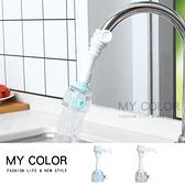水龍頭 節水器 濾水器 水壓調節 過濾 省水 360度 加長延伸器 短款 水龍頭防濺器 【N085-1】MY COLOR