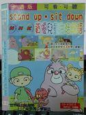 挖寶二手片-X22-042-正版VCD*動畫【NHK資優兒童生活英語(3)】-Stand up.Sit down