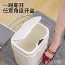 家用智慧垃圾桶帶蓋自動感應廁所廚房圾桶客廳創意衛生間馬桶紙簍 ATF