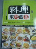 【書寶二手書T7/餐飲_PHR】料理東問西答_源樺編輯部