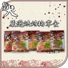 御天犬[嚴選烘焙狗零食,18種口味] 產地:台灣