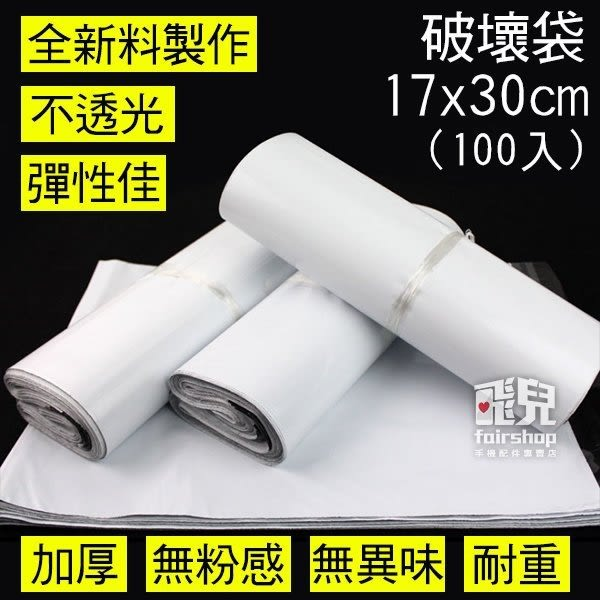 【妃凡】超值100入 不透光破壞袋 17*30 CM 白色 包裝袋 宅配袋 網拍專用 加厚 自黏