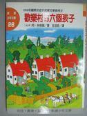 【書寶二手書T1/兒童文學_GBE】歡樂村的六個孩子_阿.林格倫,