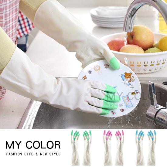 橡膠 清潔 手套 廚房 護手 PVC 隔熱 洗碗 家務手套 清潔 撞色洗碗手套(M號)【Y065】MY COLOR