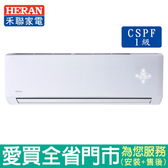 HERAN禾聯12-16坪1級HI-GA80/HO-GA80變頻冷專分離式冷氣_含配送到府+標準安裝【愛買】