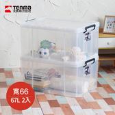 【日本天馬】ROX系列66寬可疊式掀蓋整理箱-67L 2入單一規格