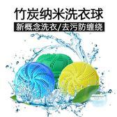 洗衣球 大號竹炭洗衣球強力去污防纏繞洗衣機清潔衣物文胸內衣魔力洗護球 1色