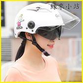 機車安全帽電動機車頭盔女