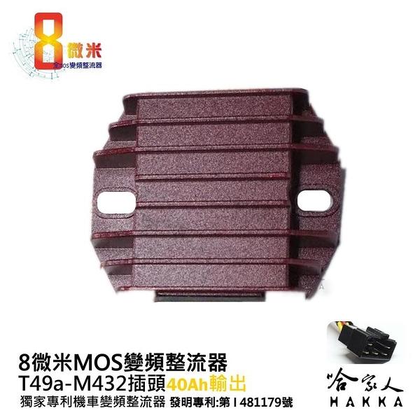 8微米 變頻整流器 M432 不發燙 30ah 輸出 雲豹 Hartford UK450 整流器 哈家人
