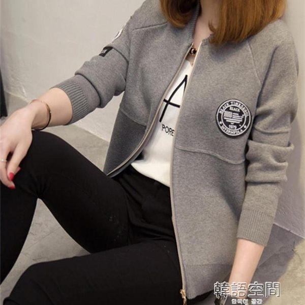 潮針織衫女開衫長袖外搭春秋短外套女裝韓版毛衣寬鬆上衣 韓語空間