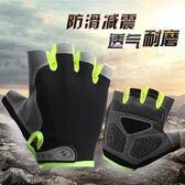 騎行手套半指透氣男女防滑夏季自行車裝備山地車減震短指運動手套