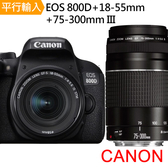 Canon EOS 800D+18-55mm IS STM+75-300mm III 雙鏡組-送大清+硬保*(中文平輸)