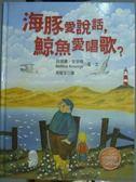 【書寶二手書T1/少年童書_QEF】海豚愛說話,鯨魚愛唱歌?_貝提娜.安索格