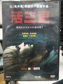 挖寶二手片-Y54-060-正版DVD-電影【活三更】-麥可史戴諾邱 勞倫斯魯波 莎賓娜瑞特
