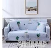 萬能全包彈力沙發套單人雙人貴妃組合沙發罩全蓋通用沙發墊沙發巾 NMS名購居家