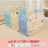 兒童圍欄寶寶游戲防護欄柵欄嬰幼兒玩具室內爬行墊學步欄海洋球池  igo 居家物語