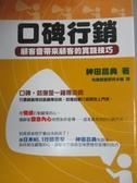 【書寶二手書T8/行銷_LIU】口碑行銷:顧客會帶來顧客的實踐技巧_神田昌典