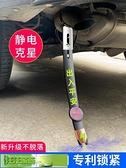車用靜電消除器 靜電帶汽車用防靜電消除器釋放神器拖地帶接地條車用排氣管去靜電 汪汪 免運