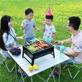 燒烤爐迷你戶外野外木炭2家用3-5人全套碳小型燒烤架燒烤工具爐子【交換禮物】