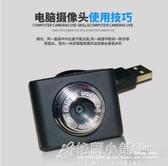 夾子USB電腦攝像頭1080P台式筆記本視頻720P免驅麥克風網課聊天ATF 中秋節