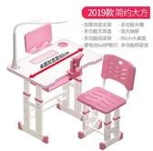 兒童學習桌寫字桌台小學生家用作業書桌升降桌椅組合套裝男孩女孩 MKS雙12