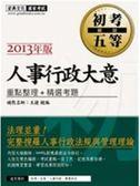 (二手書)2012年「細說 初考 / 五等」:人事行政大意