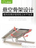 筆記本支架 筆記本電腦支架托架桌面增高升降散熱架子折疊抬高墊高支撐底座 JD 玩趣3C