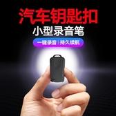 錄音筆 新科錄音筆專業高清降噪超長待機遠程控制聲控小隨身便攜式錄音機 零度
