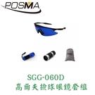 POSMA 高爾夫撿球眼鏡套組 SGG-060D