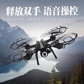 無人機航拍高清專業四軸飛行器 500萬實時航拍