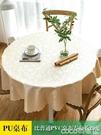 熱賣桌布歐式防水防油防燙免洗桌布酒店飯店家用圓形大圓桌餐桌布臺布布藝  coco