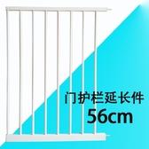 童星梯護欄門圍欄兒童安全門欄防護欄寵物護欄加長件56cm