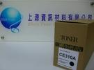 HP CE310A副廠碳粉匣(黑色)~1支包/適用機型:COLOR LASER JET CP1025/CP1025NW(全新匣非市面回收匣)