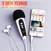 (交換禮物 創意)聖誕-麥克風 全民k歌話筒手機麥克風安卓主播通用聲卡套裝設備mc唱歌神器