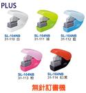 [奇奇文具] 【普樂士 PLUS 無針訂書機】 普樂士PLUS SL-104NB 無針訂書機/環保訂書機 (4枚紙張)