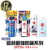 【高絲最強防曬噴霧】SUNCUT UV 曬可皙 高效防曬隔離凝露100g 隔離霜 底妝 防曬乳