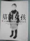 【書寶二手書T5/一般小說_GKP】墓園女孩_大衛貝爾