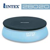 【美國 INTEX】戲水系列-8尺泳池罩 28020