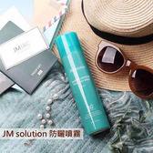 韓國 JM solution 防水珍珠隔離防曬噴霧 SP嚴選家