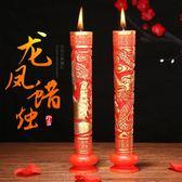 婚慶用品 結婚蠟燭 婚宴龍鳳蠟燭 新人洞房 裝飾婚房布置喜慶道具